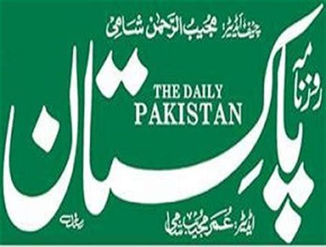 Mera Mulk Urdu Essay Mera Watan Pakistan Urdu Essay